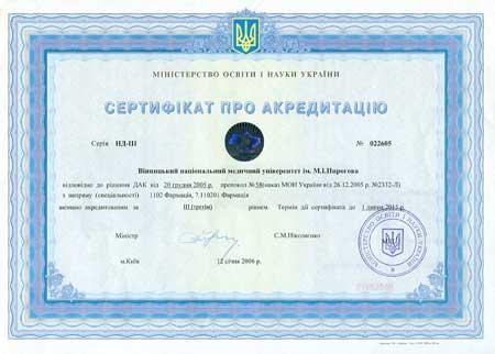 2014 вінницький національний медичний